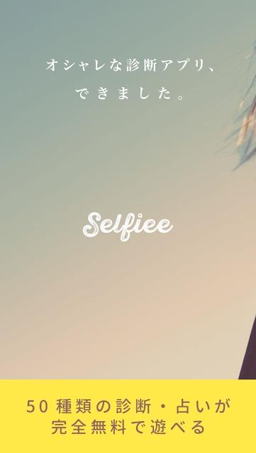 Selfiee-ユニークな占い・診断アプリ-のスクリーンショット_1