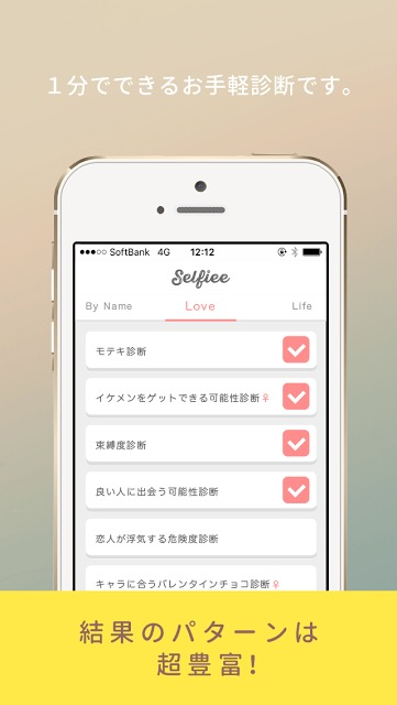 Selfiee-ユニークな占い・診断アプリ-のスクリーンショット_3