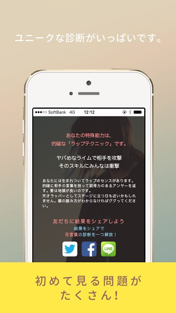 Selfiee-ユニークな占い・診断アプリ-のスクリーンショット_5
