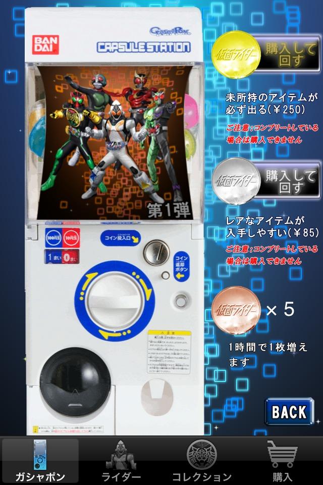 仮面ライダーガシャポンのスクリーンショット_2