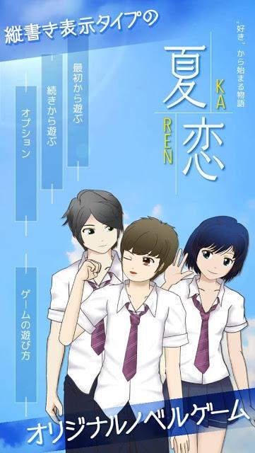 夏恋 karen 〝好き〟から始まる物語のスクリーンショット_1