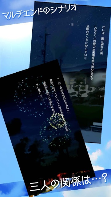 夏恋 karen 〝好き〟から始まる物語のスクリーンショット_5