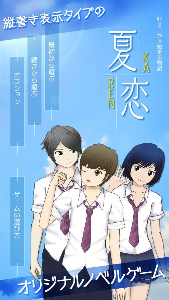 夏(KAREN)恋 〝好き〟から始まる物語のスクリーンショット_1