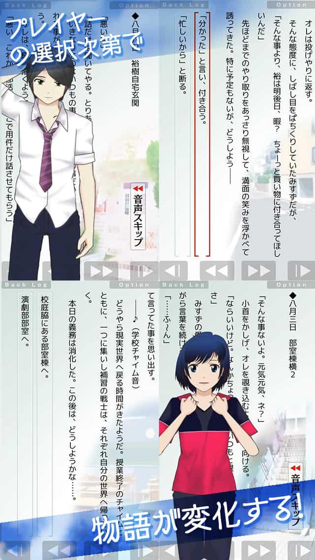 夏(KAREN)恋 〝好き〟から始まる物語のスクリーンショット_2