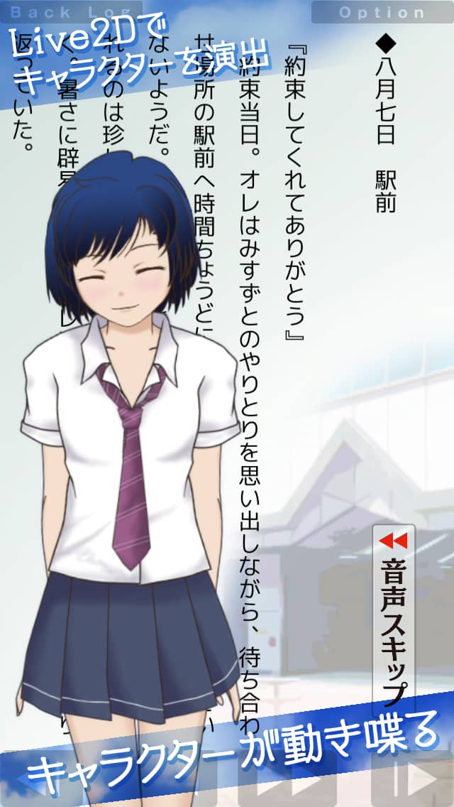 夏(KAREN)恋 〝好き〟から始まる物語のスクリーンショット_3