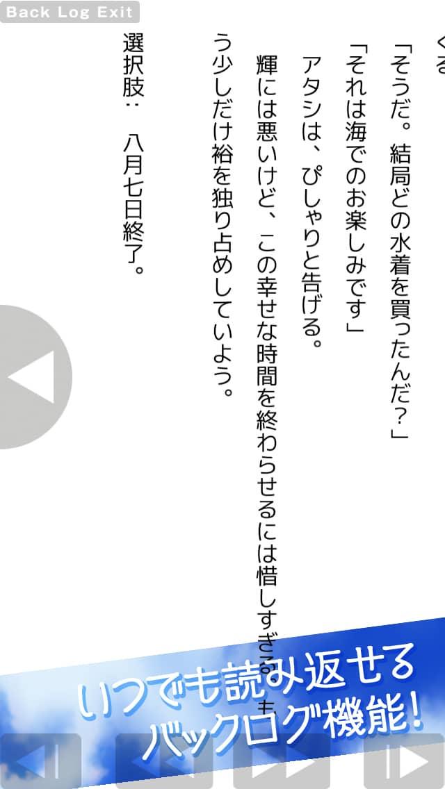 夏(KAREN)恋 〝好き〟から始まる物語のスクリーンショット_4