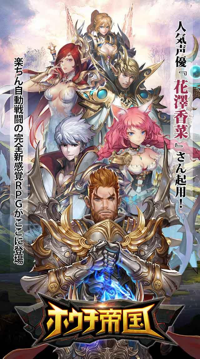 RPG〜ホウチ帝国のスクリーンショット_1