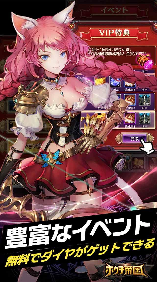 RPG〜ホウチ帝国のスクリーンショット_2