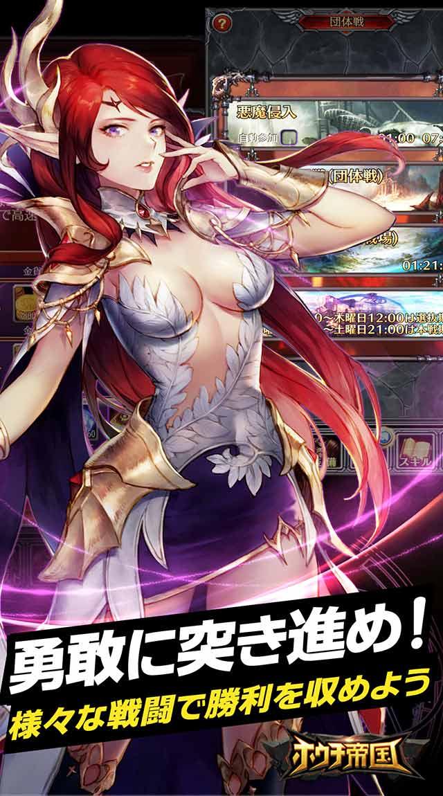 RPG〜ホウチ帝国のスクリーンショット_3
