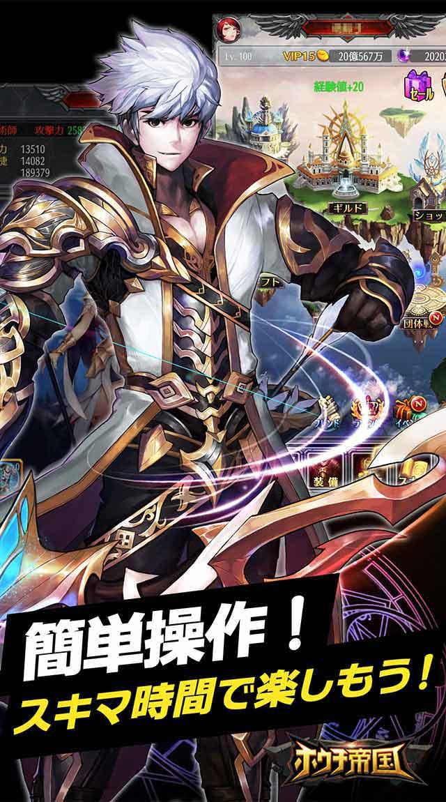 RPG〜ホウチ帝国のスクリーンショット_4