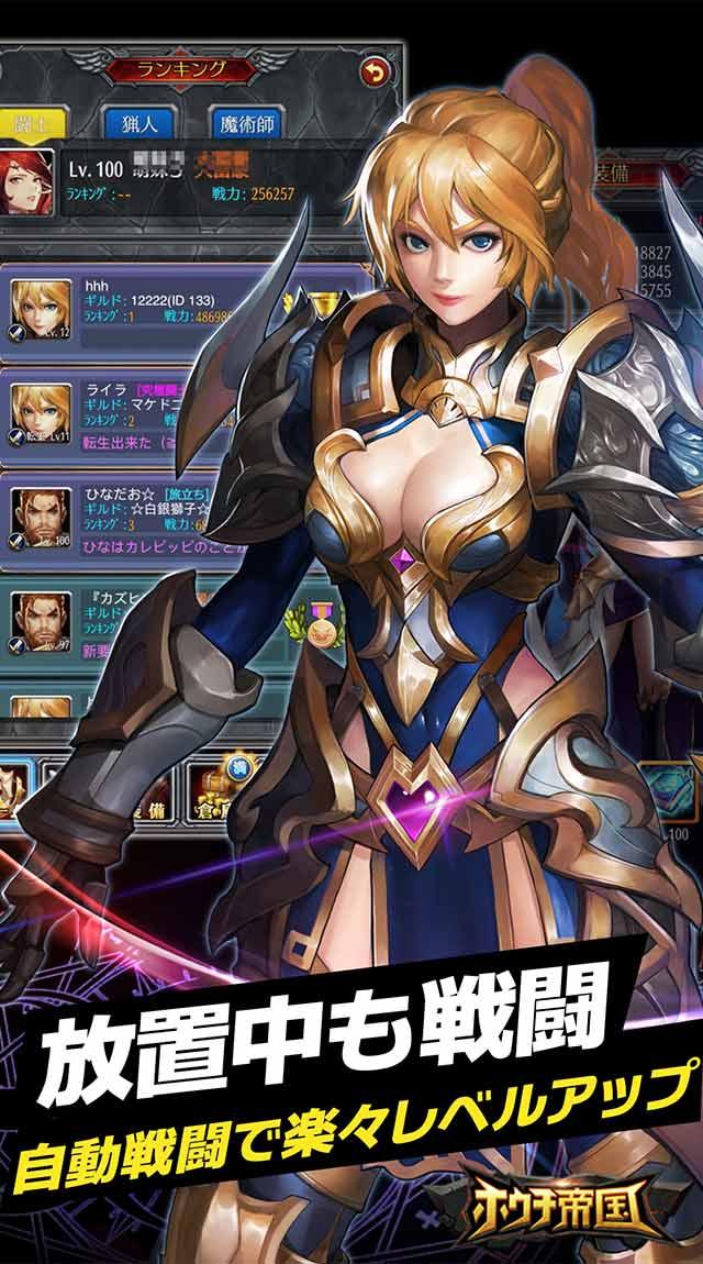 RPG〜ホウチ帝国のスクリーンショット_5