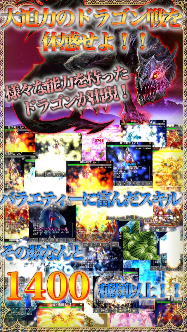 ドラゴンスフィアのスクリーンショット_4