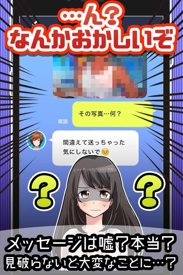 カレシ探し〜恋愛謎解きメッセージ型ゲーム~のスクリーンショット_3