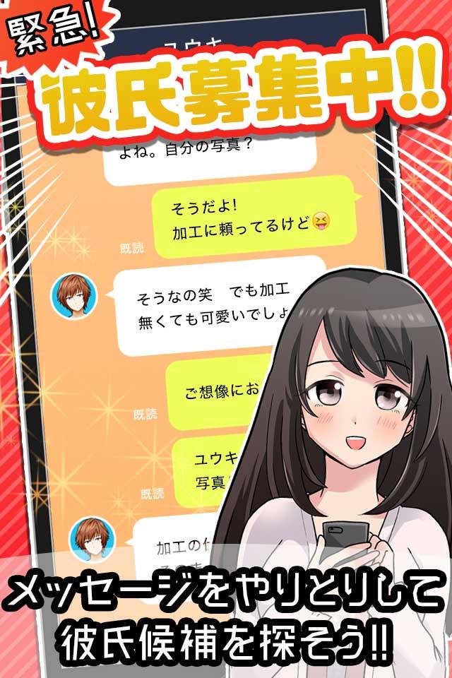 カレシ探し〜恋愛謎解きメッセージ型ゲーム~のスクリーンショット_1