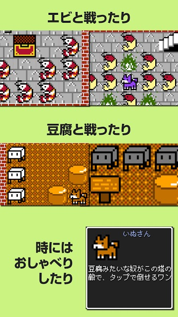 Clicker Tower RPG 2 敵を倒して塔を探索のスクリーンショット_2