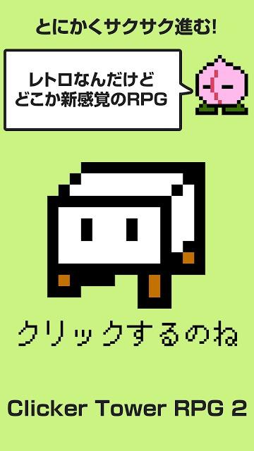 Clicker Tower RPG 2 敵を倒して塔を探索のスクリーンショット_4