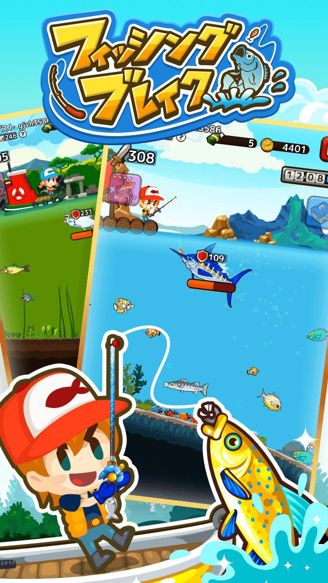 フィッシングブレイク ~世界で釣って遊んで簡単釣りゲーム~のスクリーンショット_1
