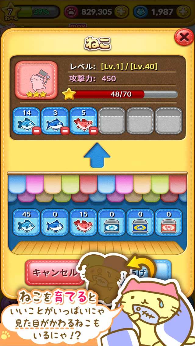 みっちりねこPOP【今度はパズルで登場にゃ!】のスクリーンショット_4