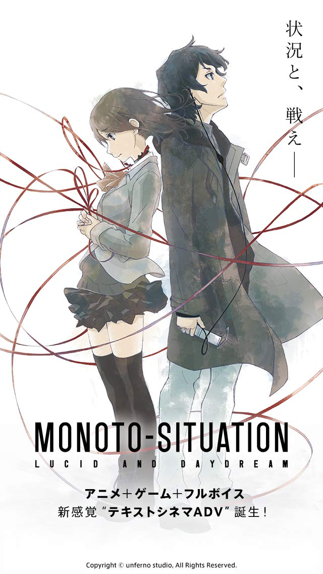MONOTO-SITUATION : LUCID AND DAYDREAMのスクリーンショット_1