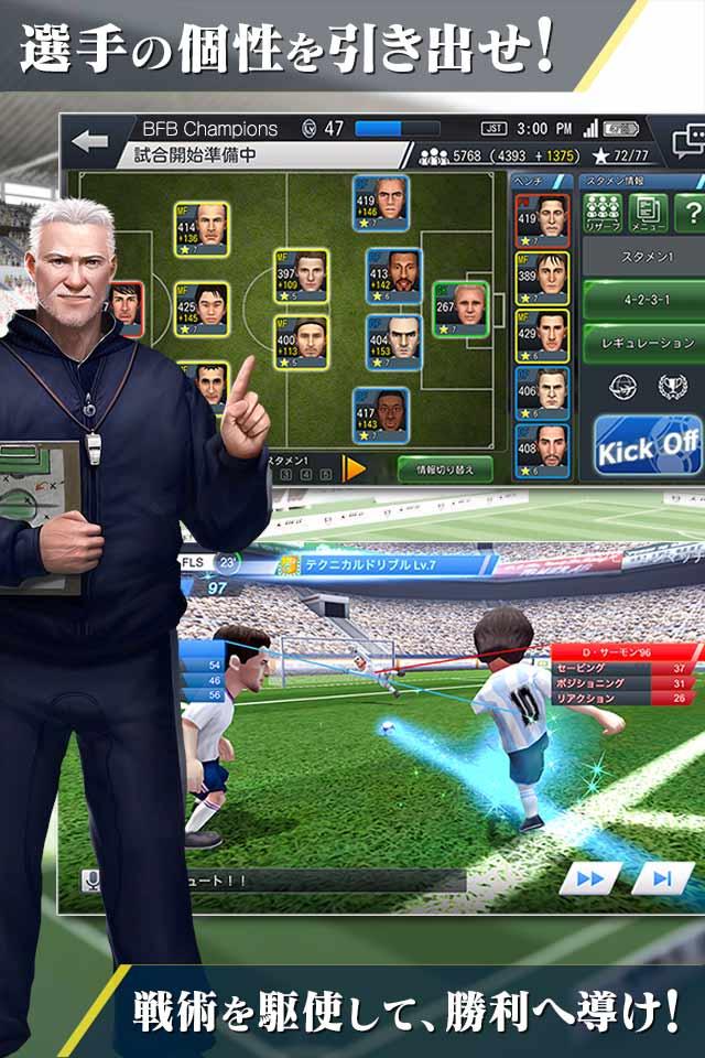 サッカー ゲーム BFBチャンピオンズ~Global Kick-Off~のスクリーンショット_2