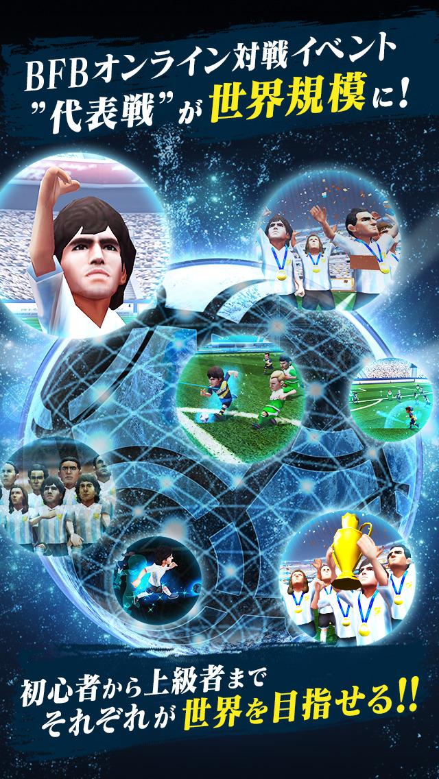 サッカー ゲーム BFBチャンピオンズ~Global Kick-Off~のスクリーンショット_3