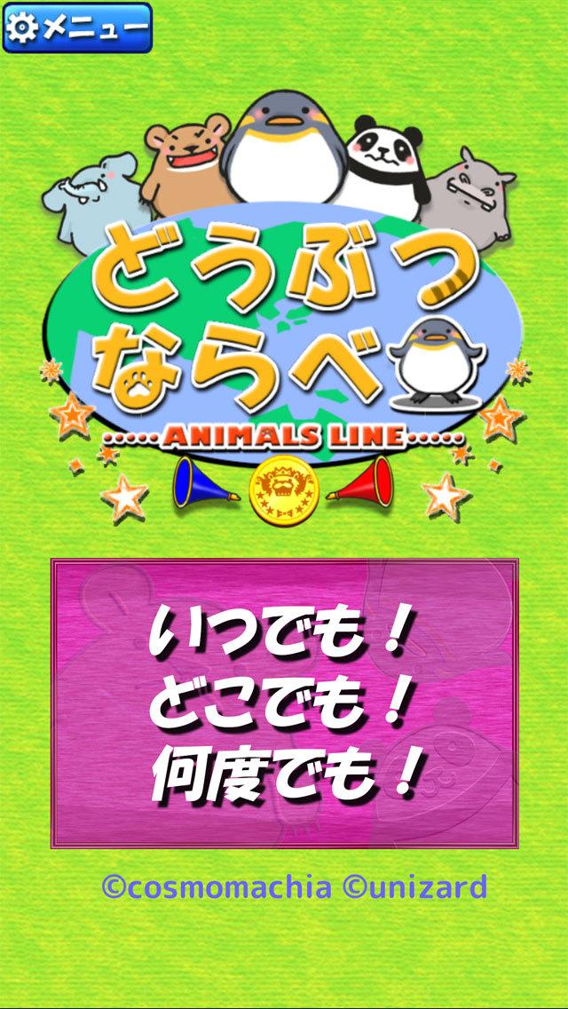 どうぶつならべ Animals Lineのスクリーンショット_5
