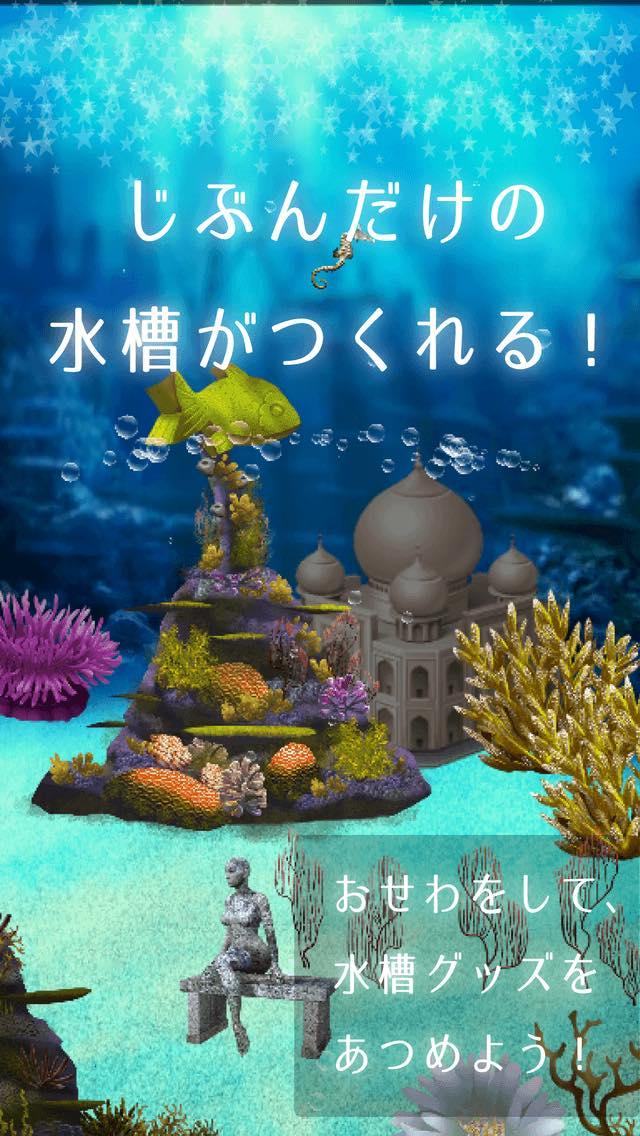 水槽がつくれる!タツノオトシゴ育成ゲームのスクリーンショット_3