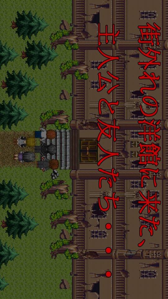 ホラー脱出ゲーム オウルヘッドのスクリーンショット_1