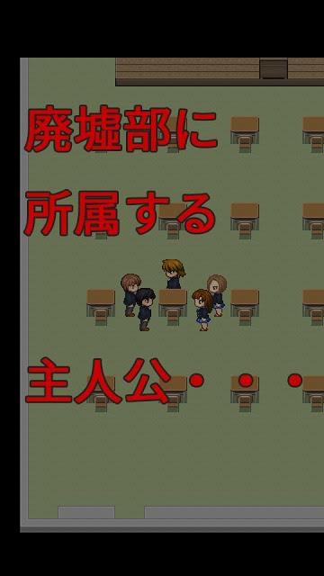 ホラー脱出ゲーム MTのスクリーンショット_1