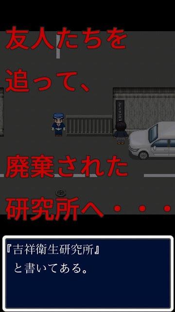 ホラー脱出ゲーム MTのスクリーンショット_2