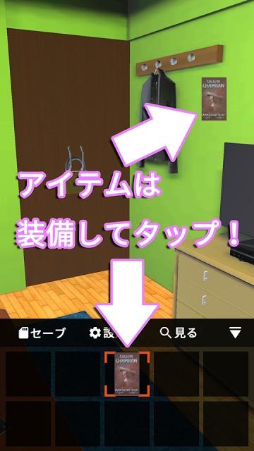 脱出ゲーム Room#203のスクリーンショット_3