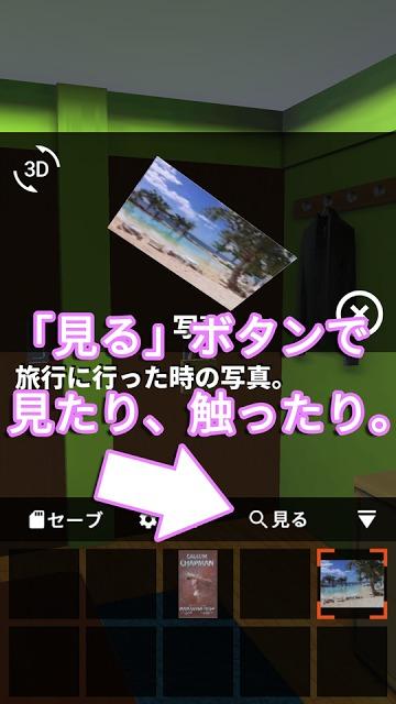 脱出ゲーム Room#203のスクリーンショット_4