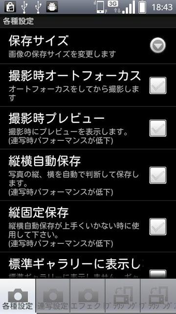 サイレントカメラ 無音_連写 FREE (無料版)のスクリーンショット_5