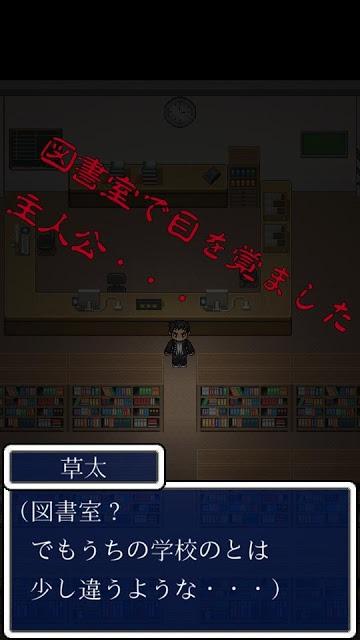 ホラー脱出ゲーム デス・スクールのスクリーンショット_1