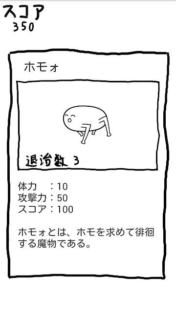 ホモォころしのスクリーンショット_2