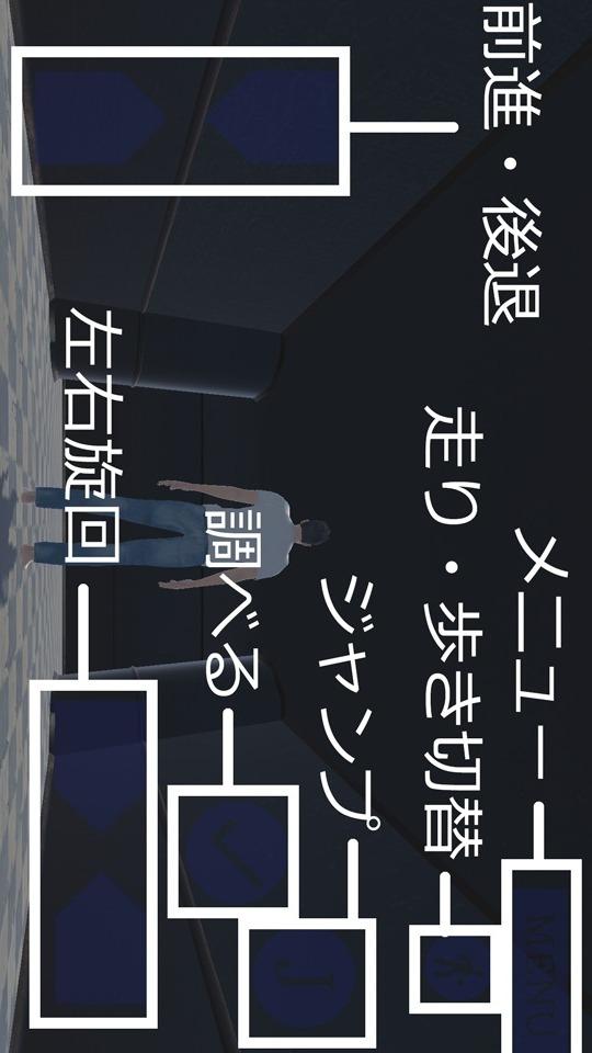 3D脱出ゲーム オニロフォビアのスクリーンショット_1