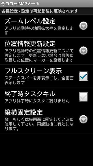 今ココッ!MAPメール-FREEのスクリーンショット_3
