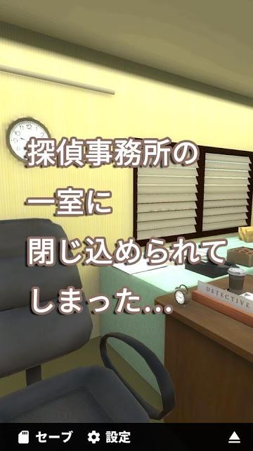 脱出ゲーム 探偵事務所~助手からの挑戦~のスクリーンショット_1
