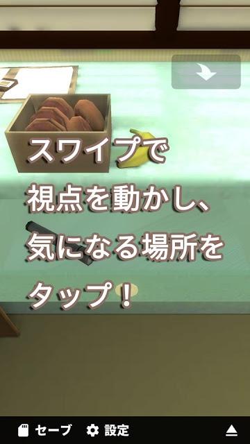 脱出ゲーム 探偵事務所~助手からの挑戦~のスクリーンショット_2