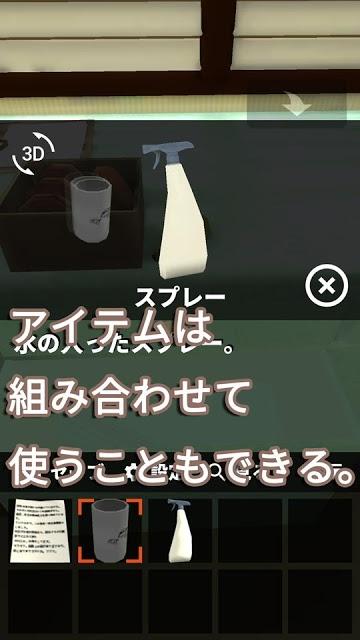 脱出ゲーム 探偵事務所~助手からの挑戦~のスクリーンショット_3