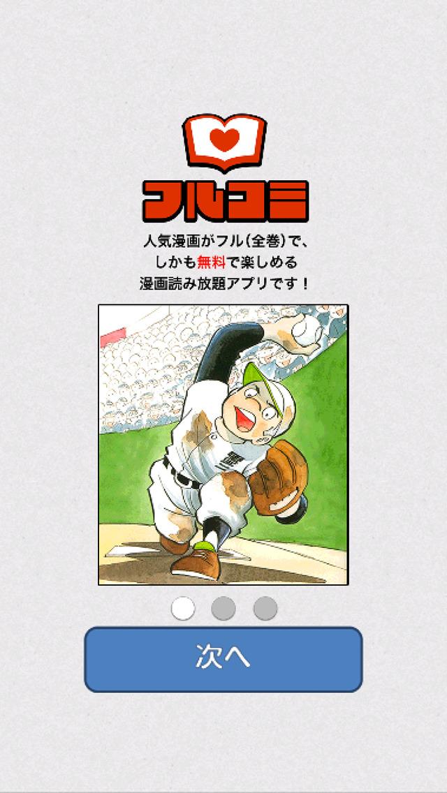 名作サッカーマンガ「イレブン」名作野球マンガ「キャプテン」のスクリーンショット_3