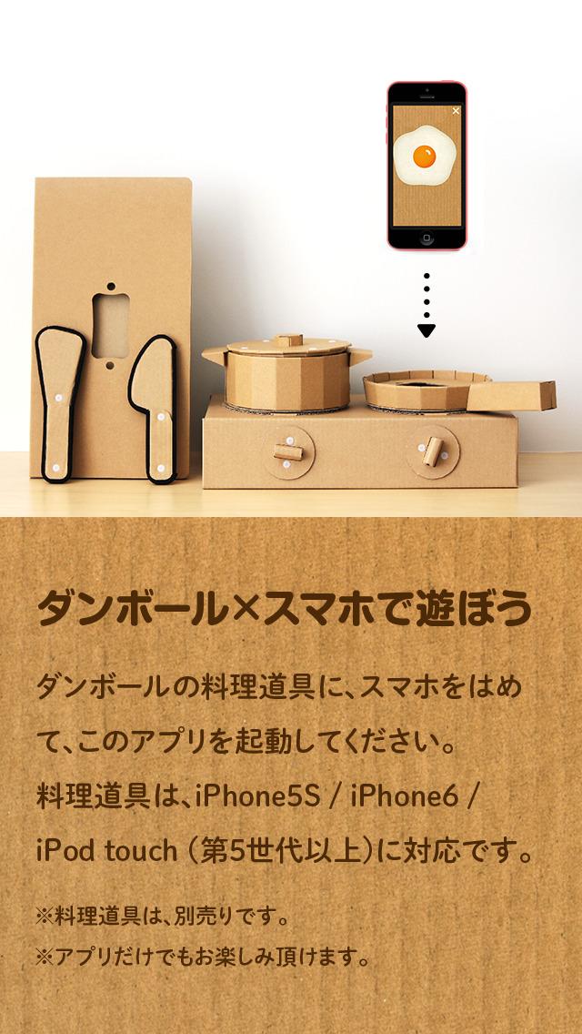 ダンボッコ キッチン - ダンボール×スマホで おままごとが面白くなる料理体験アプリ -のスクリーンショット_1