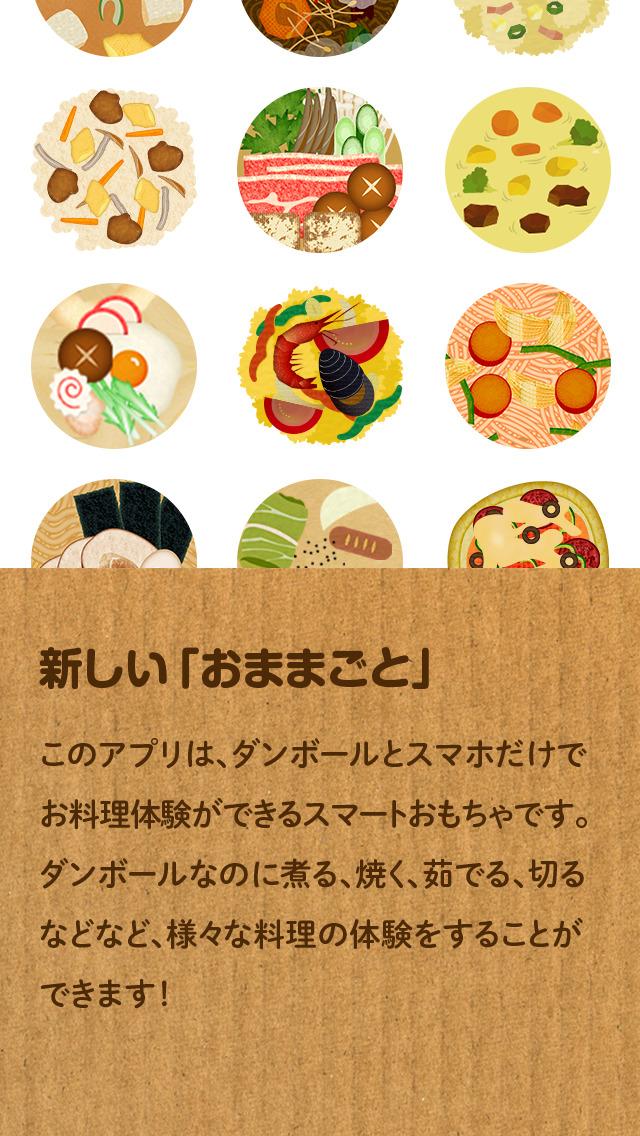 ダンボッコ キッチン - ダンボール×スマホで おままごとが面白くなる料理体験アプリ -のスクリーンショット_2