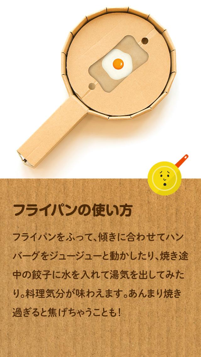 ダンボッコ キッチン - ダンボール×スマホで おままごとが面白くなる料理体験アプリ -のスクリーンショット_3