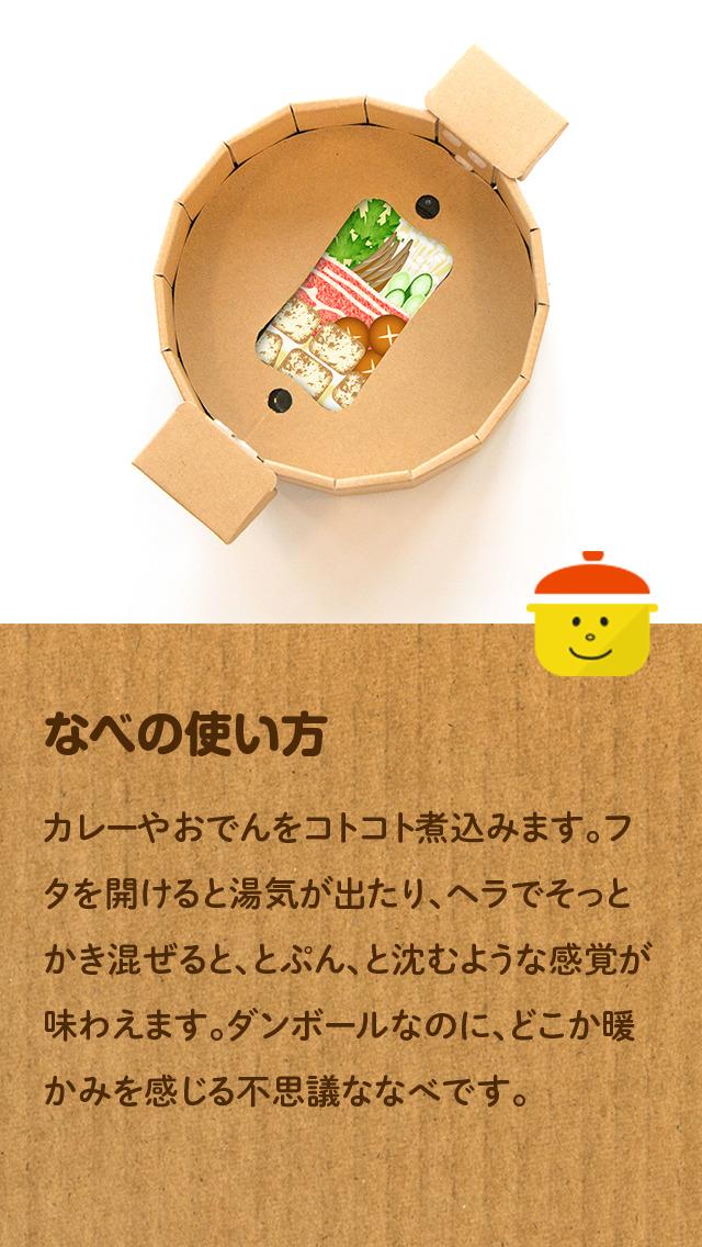 ダンボッコ キッチン - ダンボール×スマホで おままごとが面白くなる料理体験アプリ -のスクリーンショット_4