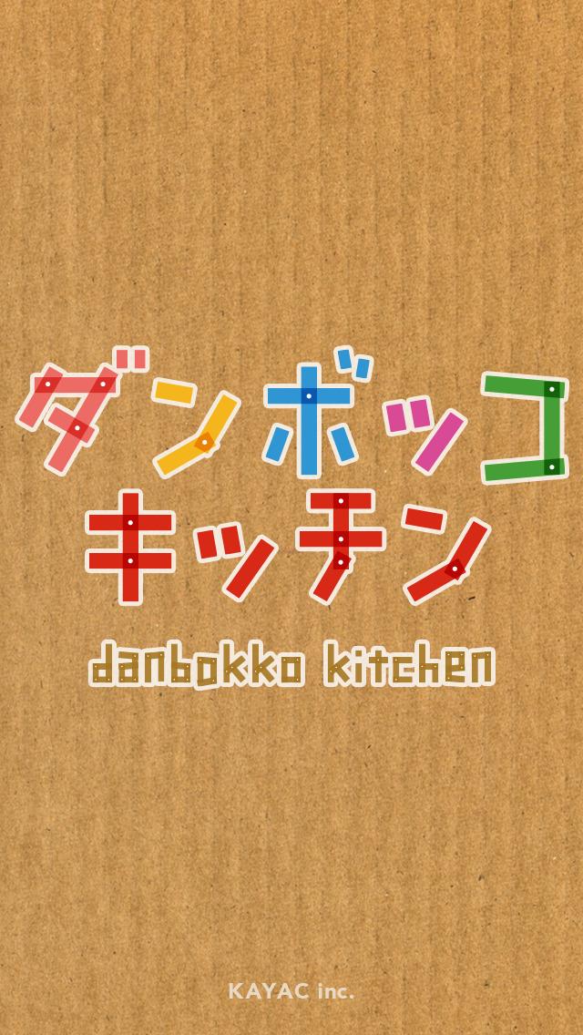 ダンボッコ キッチン - ダンボール×スマホで おままごとが面白くなる料理体験アプリ -のスクリーンショット_5