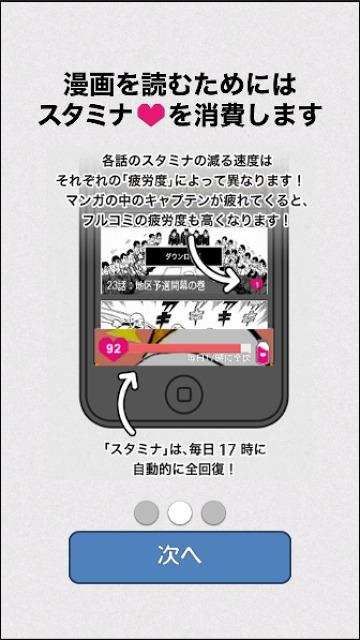 漫画「イレブン」「キャプテン」【フルコミ】のスクリーンショット_4