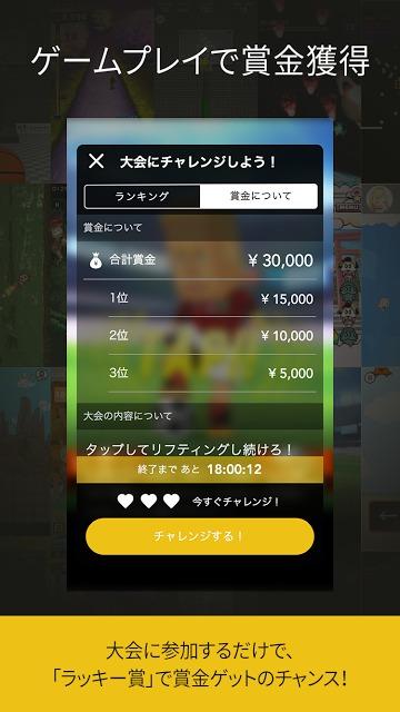 賞金つきゲーム大会のRANKERSのスクリーンショット_3