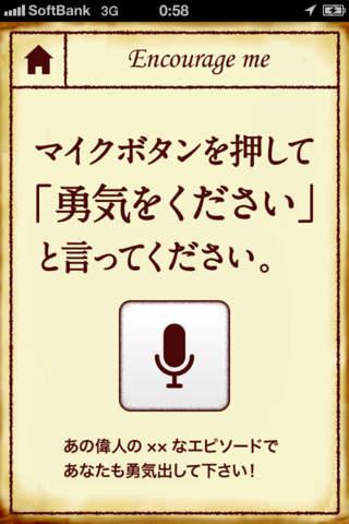勇気をくださいのスクリーンショット_2
