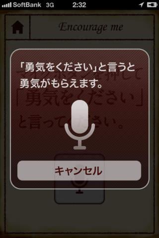 勇気をくださいのスクリーンショット_3
